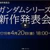 「ガンダムシリーズ新作発表会」開催決定!4月20日(金)18:00よりライブ配信!