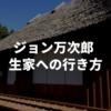【写真入りで解説】ジョン万次郎生家への行き方