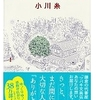 小川 糸(著)『ツバキ文具店』(幻冬舎文庫) 読了