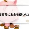 教育にかけるお金!日本は35カ国中最下位!?教育に金を出さない国日本