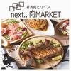 【オススメ5店】天王寺(大阪)にあるワインが人気のお店