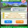 【みんゴルアプリ】東京グランドゴルフガーデンHOLE7攻略