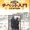 『チベット入門 改訂新版』 ペマ・ギャルポ (日中出版)