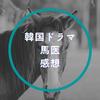 馬医/韓国ドラマの感想