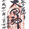 松島神社(東京・中央区)の御朱印、日本橋七福神の御朱印