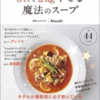 【スッキリ】2/10 Atsushiの魔法の美腸ビューティ―鍋『カレー豆乳まろやか鍋』の作り方