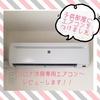 コロナ(CORONA)エアコン・冷房専用だけど安い!シンプル派におススメ!