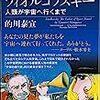 書籍ご紹介:的川泰宣『宇宙飛行の父 ツィオルコフスキー: 人類が宇宙へ行くまで』