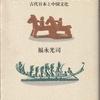福永光司『「馬」の文化と「船」の文化』