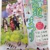 春の白馬は登山イベントが盛りだくさん!!