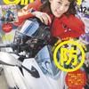 ガールズバイカー12月号は本日発売です!