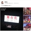 『マジすか学園』舞台化決定!主演の松井玲奈さんに『マジすか学園4』ロケ地の佐野ラーメンを勧めてみた
