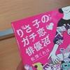 ジャニオタが『りさ子のガチ恋❤︎俳優沼』を読んだ。