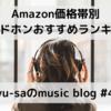 【2021】おすすめヘッドホン12選!価格帯別Amazon売上ランキング!!