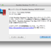 Parallels Desktop 7 for Mac Build 7.0.15050 アップデート