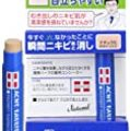 「メンズアクネバリア 薬用コンシーラー」がニキビを隠しながら殺菌・予防もできるので超おすすめ!