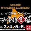 【北海道フェア2019in代々木】行くなら抑えておきたい…日程や見所など!
