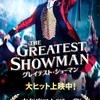 グレイテスト・ショーマン/原題 THE GREATEST SHOWMAN