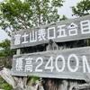 関西から行く小学生の子連れ富士登山 詳細レポ(一日目)