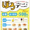 お酒+おつまみ=500円★「ほろデニセット」で暑い夏に乾杯!