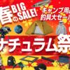 本日最終日「春のBIG SALEナチュラム祭」開催中!