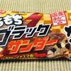 有楽製菓 もちもちブラックサンダーきなこ,ブラックサンダー(2017),ビッグサンダー(2017)