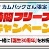 「復帰」DQ10  5月25日~6月8日にインすれば96時間無料! カムバックさんキャンペーンキタ━━━y=-(゚∀゚)・∵.━━━ン!!!