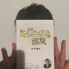 中村倫也company〜「金文字でしたーー!」
