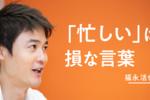 最高年収10億円の弁護士が絶対に「忙しい」と言わないワケ。