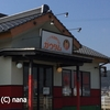 京都郡苅田町 『インドレストラン ガウタム』