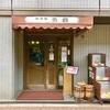 マッチ箱探訪(大阪-新大阪  珈琲館 男爵)