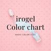 【ジェルネイル】irogel 定番 ブルー系 カラーチャート【ネイルタウン】