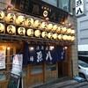 【居酒屋】魚八麹町店