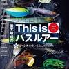 【バス釣り本】バスプロが各ルアーの使い方を伝授「並木敏成のThis is バスルアー」発売!