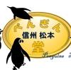 長野県のローカル放送が今熱いのだ!