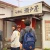 ドラゴン桜ロケ地「瀬戸屋」に行ってきた