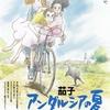 スペイン・アンダルシアの自転車レースを描いた✨『茄子 アンダルシアの夏』-ジェムのお気に入り映画シリーズ①④