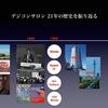「第200回デジコンサロン(終)〜デジコンサロン 21年の歴史を振り返る〜」開催