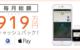 JCBカード 毎月総額919万円キャッシュバック!Apple PayでQUICPay(クイックペイ)キャンペーン!