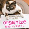 【週末英語#218】「organize」は「組織する」だけでなく「整理整頓する」や「きちんとした人」という意味でも使われる