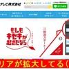『Wi-Fi&ケーブルテレビに変更(#^^#)』地方エリアもチェックが重要(^-^)
