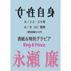 週刊女性自身 2021年6月22日・29日合併号の表紙は永瀬廉さん!