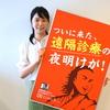 8/4 週刊メドレー 〜山口の「中央突破」力〜
