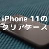 iPhone 11のクリアケース