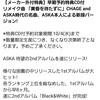 AMZにて~☆ASKAさん new album 「Black&White」  と、TMP PV集  予約しました\(^o^)/