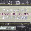 AmazonPrimevideo×海外ドラマ「ナンバーズ」シーズン1 あらすじ&キャスト&感想