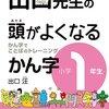 小1・10月 漢字の学び方