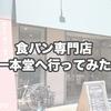 【パン速報】広島で有名な食パン専門店「一本堂」に行ってみた