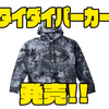 【O.S.P×バスマニア】2021年コラボパーカー「タイダイパーカー」発売!