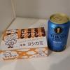 「ビール」と「カツサンド」は出張の疲れを癒やすのでした。